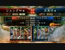 【1品上位】カモメ団がワラで上を目指す12 vs正覚坊軍