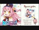 Marcia -2017年春M3新譜-クロスフェード動画