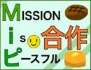 MISSION is ピースフル合作(フルビヨドリダンスツイートしたで)