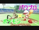 【パワプロ2016】野郎2人とポケモン達で栄冠ナイン part1