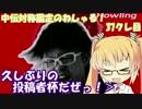 【beatmania】中伝対称固定のわしゃる! 37クレ目【SINOBUZ】