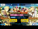 【FateGO】Fate EXTRA CCC開幕直前ピックアップ召喚 3日目