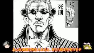 【マジキチマンガ解説】狼の口(後編)【山の獣人】