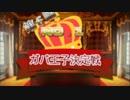 第6回No.1ガバ王子決定戦 閉会式