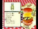 【バーガーバーガー】◆30代 はじめてのバーガーチェーン経営◆part4
