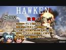 【HAWKEN】久々に惑星イラルへ行ってみたw♯02
