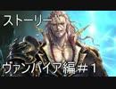 【実況】強者を求めて【Shadowverse】ヴァンパイア編 #1