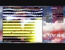 【東方】東方星蓮船Lunatic実況プレイ【実況】part9