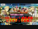 【FGO】CCCイベント開幕直前ピックアップ召喚② 130連