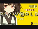 戦農家nekoとRimworld+26【ゆっくり+き