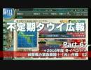 【ゆっくり実況】タウイ広報67 2016年度冬イベE2攻略