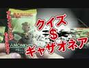第89位:【開封大好き】クイズ$ギャザオネア【アモンケット】