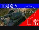 【WoTC】ゆっくりと自走砲の日常[Bat.-Chatillon 155 55]その2
