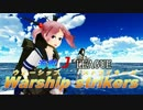 【MMD】未定新作予告「海戦 J LEAGUE Warship strikers」