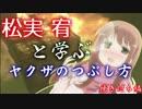【PAYDAY2】松実宥と学ぶヤクザの潰し方 焼き討ち編【咲-saki-】
