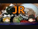 【ゆっくり】 JRを使わない旅 / part 25