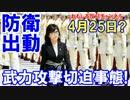 【朝鮮半島有事の決断】 自衛隊が日本人を守る!日本政府が検討!
