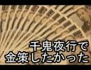 【大討伐】千鬼夜行【金策PT¥1000/1000】
