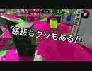 【ガルナ/オワタP】侵略!スプラトゥーン2【season.0-08】