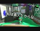 【ガルナ/オワタP】侵略!スプラトゥーン2【season.0-09】