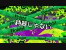 【ガルナ/オワタP】侵略!スプラトゥーン2【season.0-10】