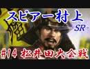 スピアー村上SR_第十四話:松井田大会戦