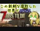 【7days to die】この新鮮な腐敗した世界で Part23【VOICEROID実況】