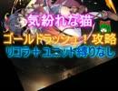 気紛れな猫☆3【救世主:流れ確認用|ゴールドラッシュ!】