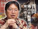 #175表 岡田斗司夫ゼミ『質問回答SP』