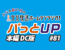 第25位:【第81回】かな&あいりの文化放送ホームランラジオ! パっとUP DC版