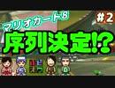 序列を決めるマリオカート8 Part2【4人実況】