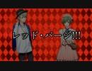 【人力A3!】レッド・パージ!!!【三好一成&瑠璃川幸】
