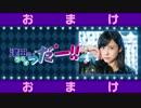 津田のラジオ「っだー!!」2017年4月26日放送分 おまけっだー!!