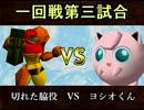 【第二回】64スマブラCPUトナメ実況【一回戦第三試合】