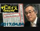 第90位:【長谷川幸洋】 ザ・ボイス 20170424