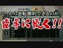 R6S交流戦Bチームおせきはん視点【生声】