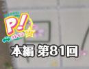 【第81回】高森奈津美のP!ットイン★ラジオ