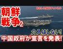 【朝鮮戦争は起こらない】 中国が宣言を発表!軍事介入はしないと思う!