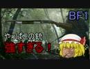 [BF1]第一次大戦の勝利目指して!!part14(ゆっくり実況)