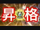 【シャドウバース】 昇格!! Masterランク #31
