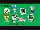 【ゆっくり実況】月兎達の人形演舞 Part.7