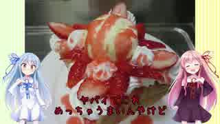 うちの琴葉姉妹は食べ盛り ♯05 「3周年記念 苺のハニートースト」