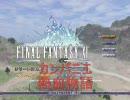 【FF11】カンパニエ熱血物語【FFXI】 thumbnail