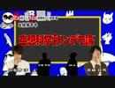 空想科学トンデモ論 #7 出演:羽多野渉、斉藤壮馬
