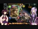 【Shadowverse】シャドバしながらおしゃべりする 3 【VOICEROID+実況プレイ】