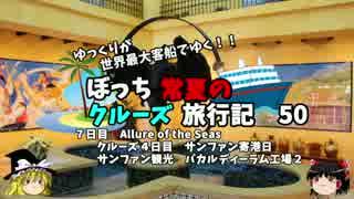 【ゆっくり】クルーズ旅行記 50 Allure of the Seas バカルディー工場2