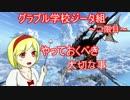 【グラブル】グラブル学校ジータ組【二限目】