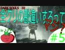 #5【実況】ダークソウル3【グンダで全クリ勘違いってマジ?(´・ω・`)】