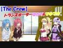 【The Crew】トランスポーターゆかり&マキマキ
