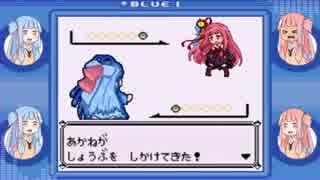 【歌うボイスロイド】ボイパロイド琴葉姉妹の初代ポケモンライバル戦